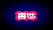 河南喜世app万博彩票股份有限公司