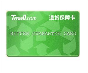 天猫升级物流服务体验 600万用户享退货卡
