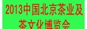 2013第八届中国(北京)国际茶业暨茶文化博览会