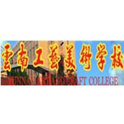 云南工艺美术学校