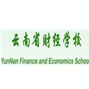 云南省财经学校