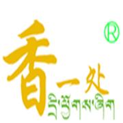 迪庆香格里拉青稞资源开发有限公司