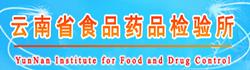 云南省食品药品检验所