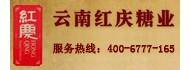 云南红庆糖业有限公司