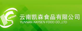 云南凯森食品有限公司