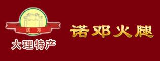 云龙县诺邓火腿食品厂