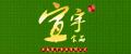 云南宣宇食品有限公司