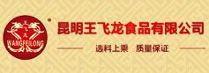昆明王飞龙食品有限公司