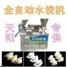 全自动饺子机 小型水饺机 多功能馄饨机供应商