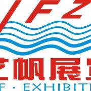 广州市艺帆展览有限公司